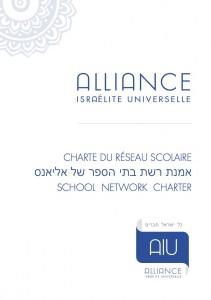 Charte du réseau scolaire de l'Alliance israélite universelle